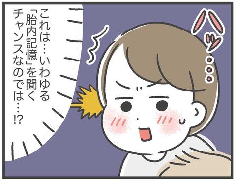 210730_胎内記憶02