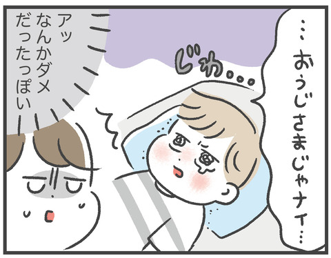 201005王子様03