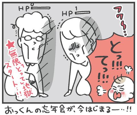 ライブドア忘年会_帰宅後08