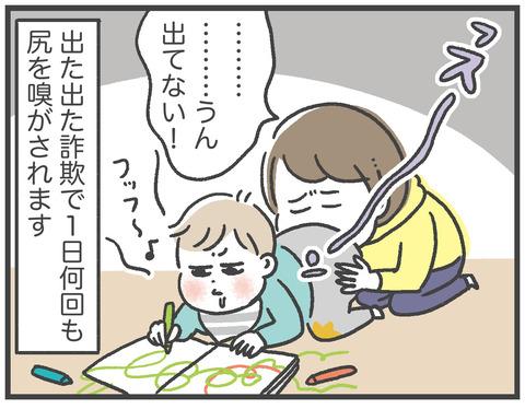 200329_ウンチ出る出る詐欺04