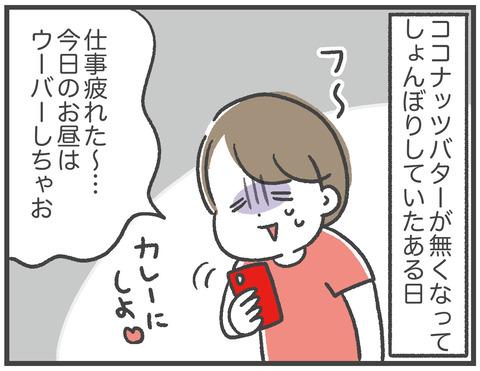 210822_ココナッツ-02_01