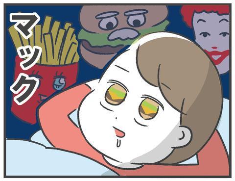 201121マックの感染力03