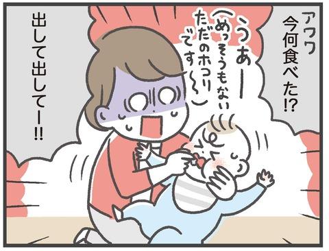 200811_拾い食い02