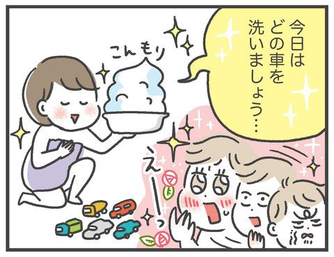 200519_アワアワ大作戦05