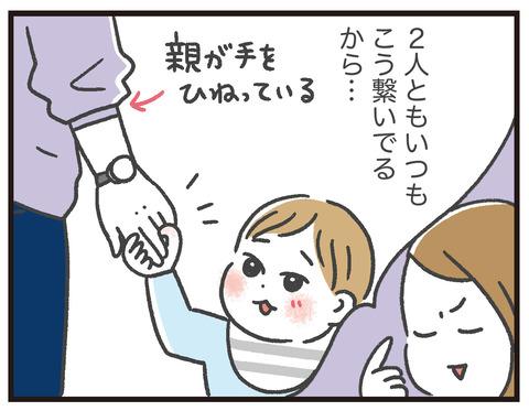 200226歳児同士の手のつなぎ方04