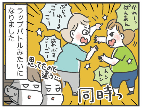 200615_おっくんのラップバトル03