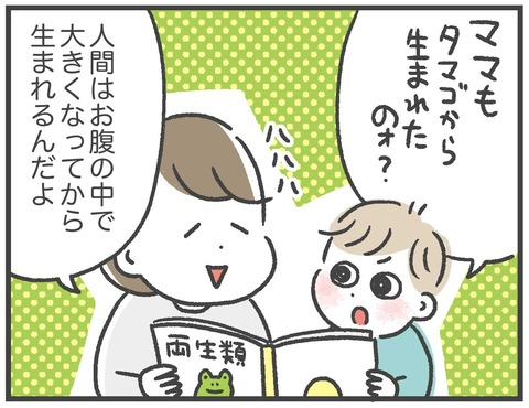 210730_胎内記憶01