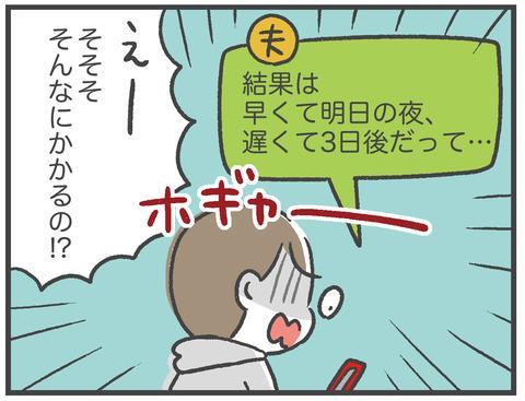 210129_コロナ疑い02_05