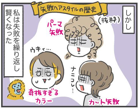 210601_前髪ウィッグ01_03