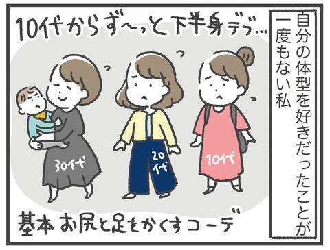 200628_PFCダイエット08_05