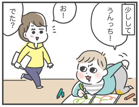 200329_ウンチ出る出る詐欺03