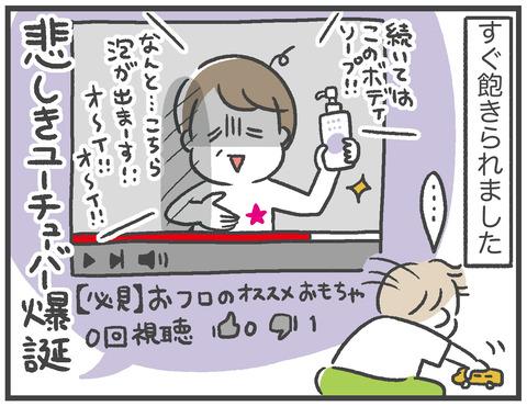 200827_yoytube02_08
