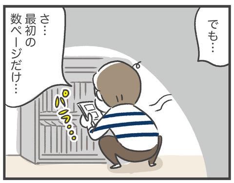 201130_龍たまこさん書評02