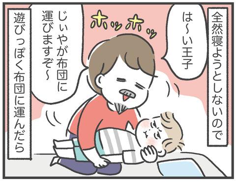 201005_王子様01