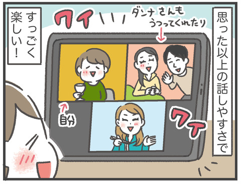 200406_WEB飲み会03