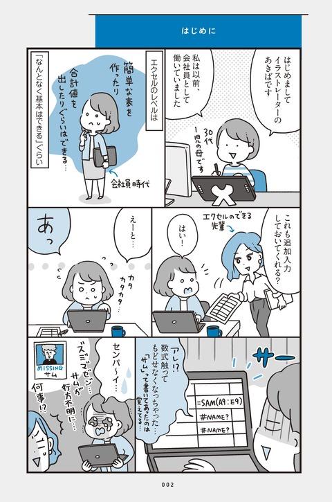 kokuchi_excel_1_2