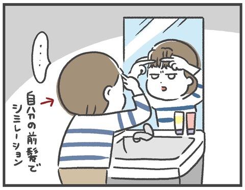 201021前髪オン眉02