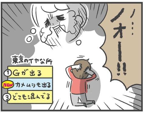 201012_カメムシ襲来08