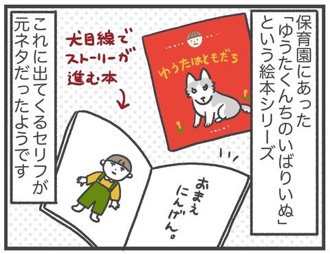 201019_お前人間02_06