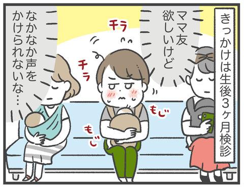 201031ママ友02