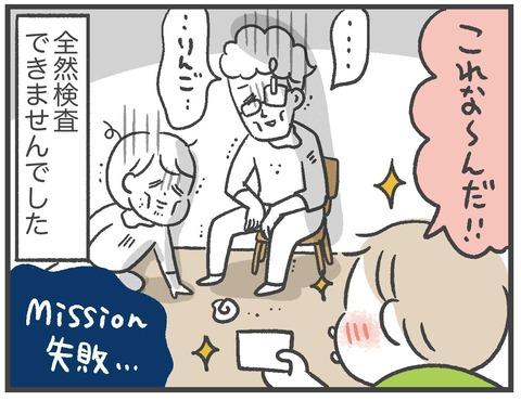 210608_3歳児検診02_09