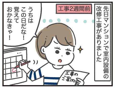 200206インターフォン工事01