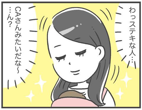 201031ママ友04