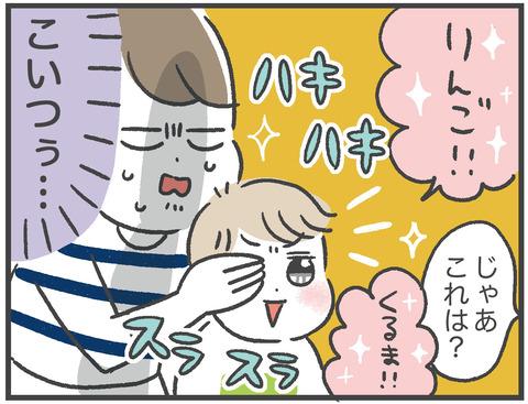 210610_3歳児検診03_05