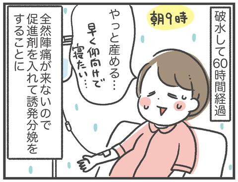 200905_出産02_01