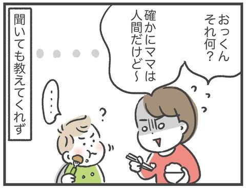 201019_お前人間02_02