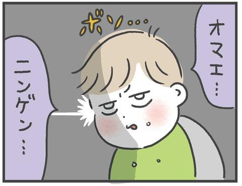 201014お前人間02