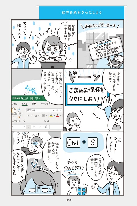 kokuchi_excel_1_3
