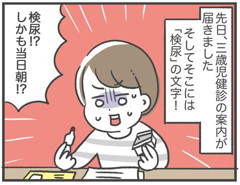 210606_3歳児検診01_01