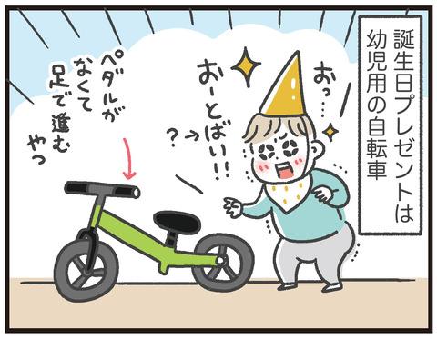 200423_おっくん2歳02
