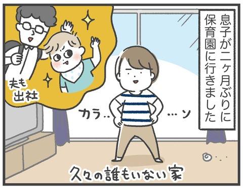 200604_保育園再開01
