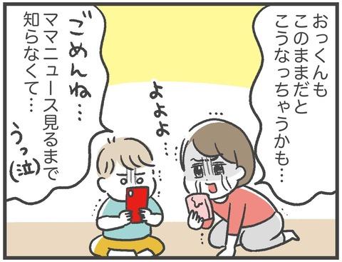 210701_指しゃぶり卒業03_07