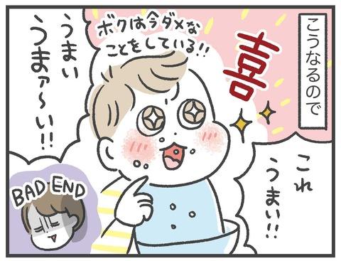 201014おっくんと汚い言葉01_03