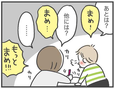 210504_お弁当ゲーム05