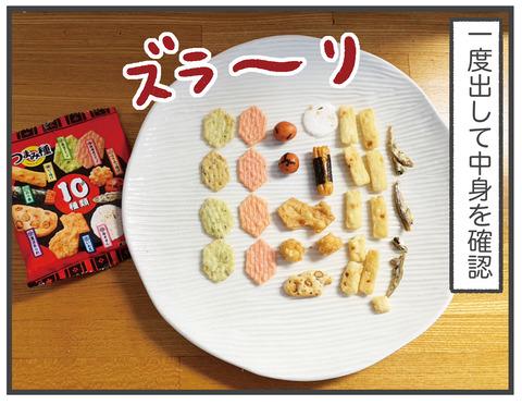 200830_アソート煎餅04