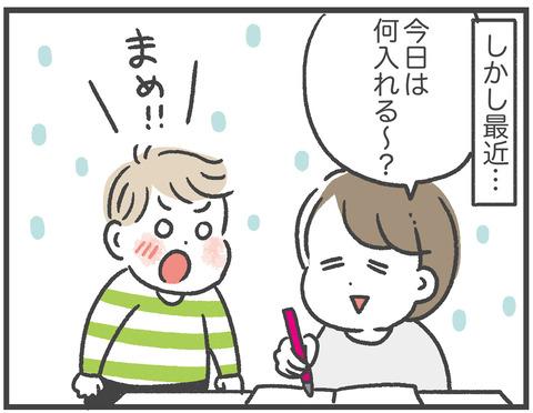 210504_お弁当ゲーム04