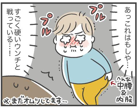 210521_うんち痛い03