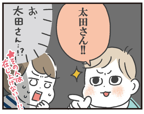 200503_太田さん05