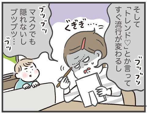 200717_虹色眉毛02