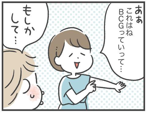 210708_BCG02