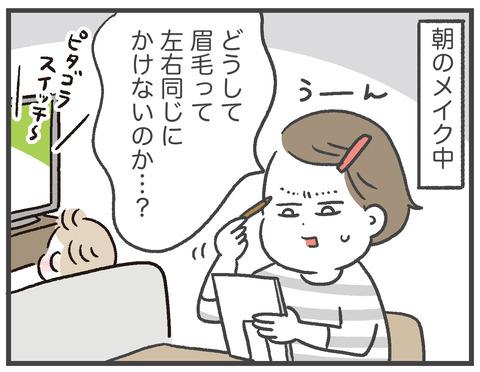 200717_虹色眉毛01