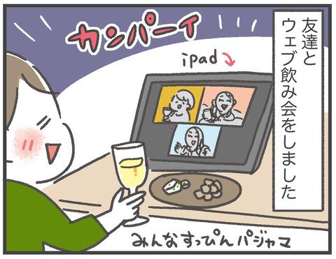200406_WEB飲み会01