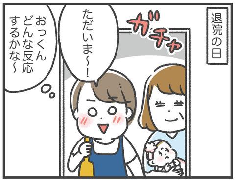 210923_産後初対面01