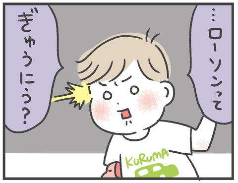 200926_ローソン02