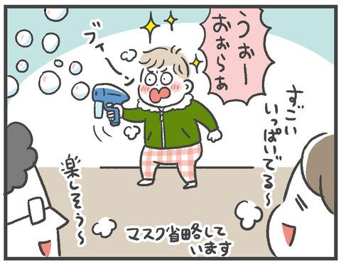 201231_電動シャボン玉03
