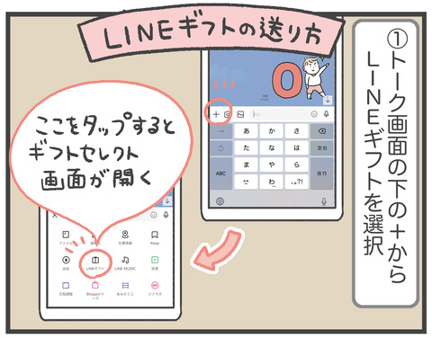 210120_PR_LINEギフト08